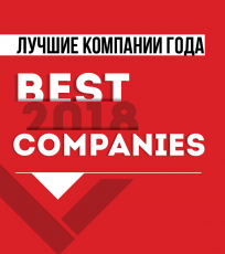 BEST COMPANIES OF THE YEAR 2018